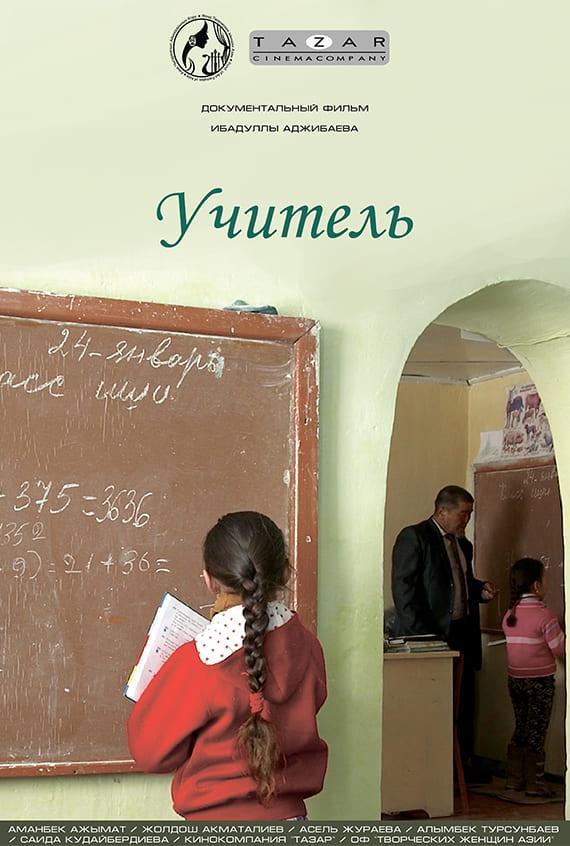 «Учитель», 2018